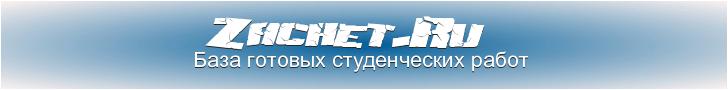 База готовых студенческих работ