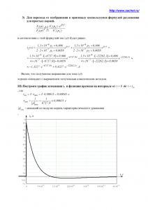 Решение задачи 3.1, вариант 90, Л.А.Бессонов, ТОЭ