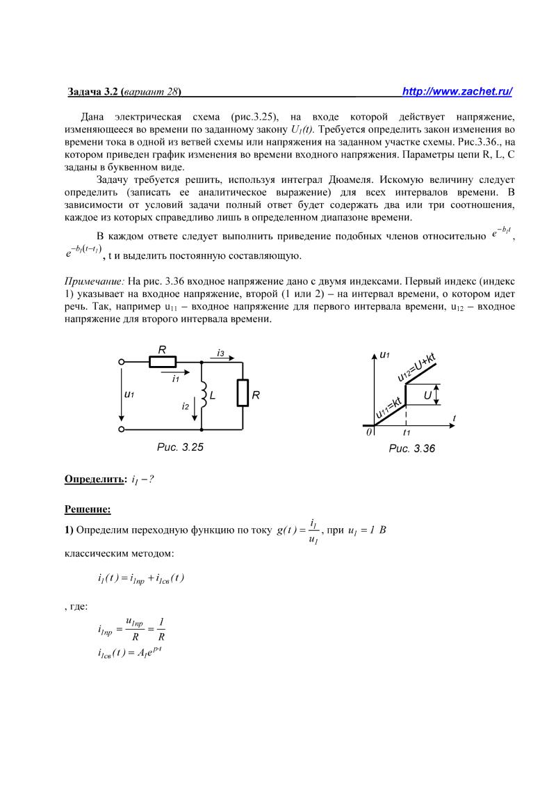 Задания решебник по теоретические основы электротехники