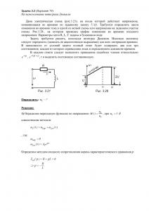 Решение задачи 3.2, вариант 70, Л.А.Бессонов, ТОЭ