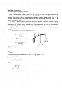 Решение задачи 3.2, вариант 85, Л.А.Бессонов, ТОЭ