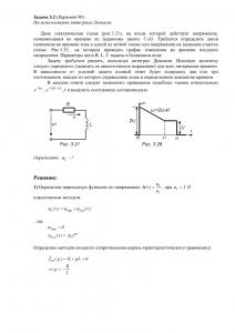 Решение задачи 3.2, вариант 90, Л.А.Бессонов, ТОЭ