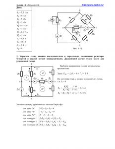 Решение задачи 1.1, вариант 33, Л.А.Бессонов, ТОЭ