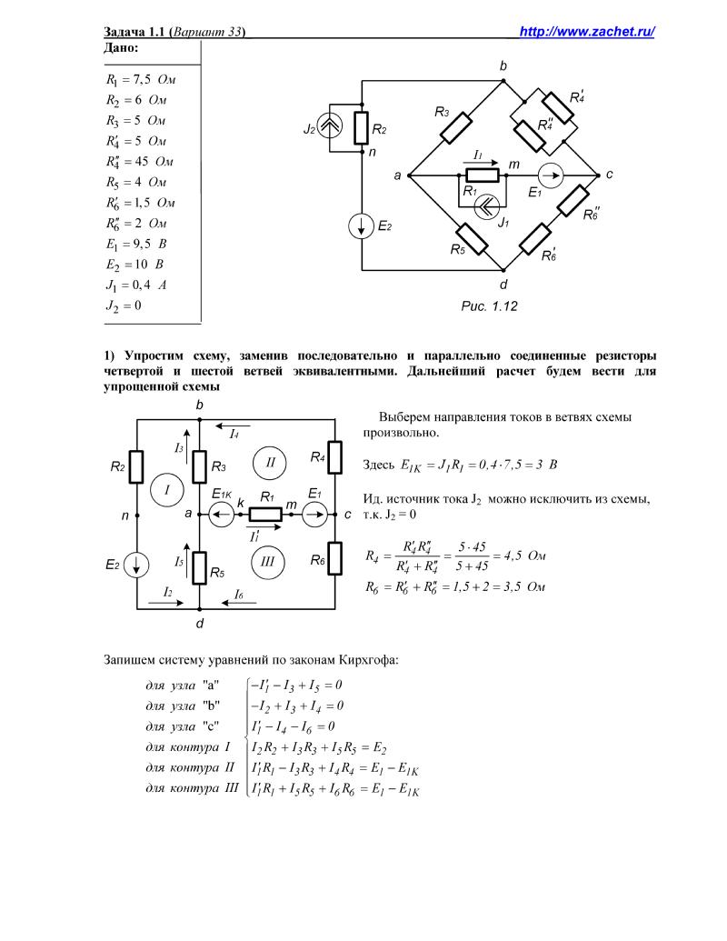 решебник к задачнику по электротехнике