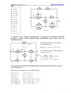 Решение задачи 1.1, вариант 46, Л.А.Бессонов, ТОЭ