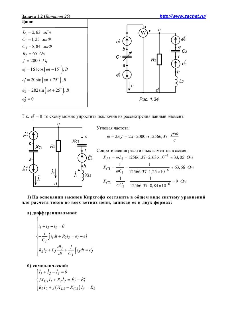 Задачи по электротехнике с схемами