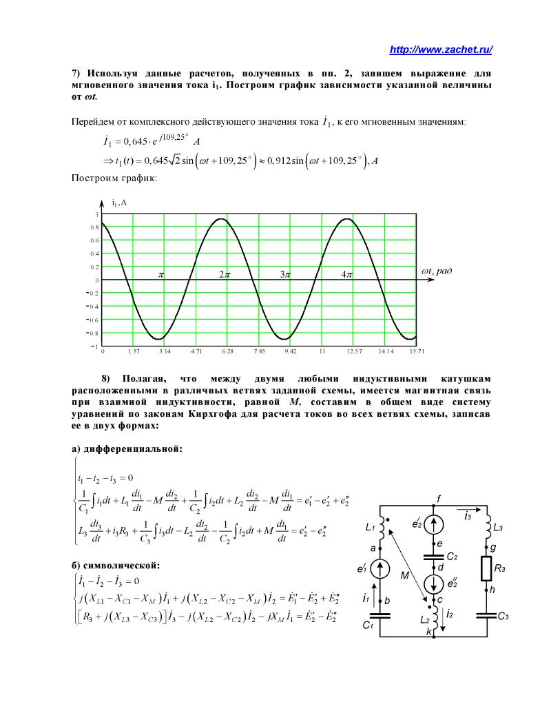 Решебник теоретические основы электротехники в практических работах