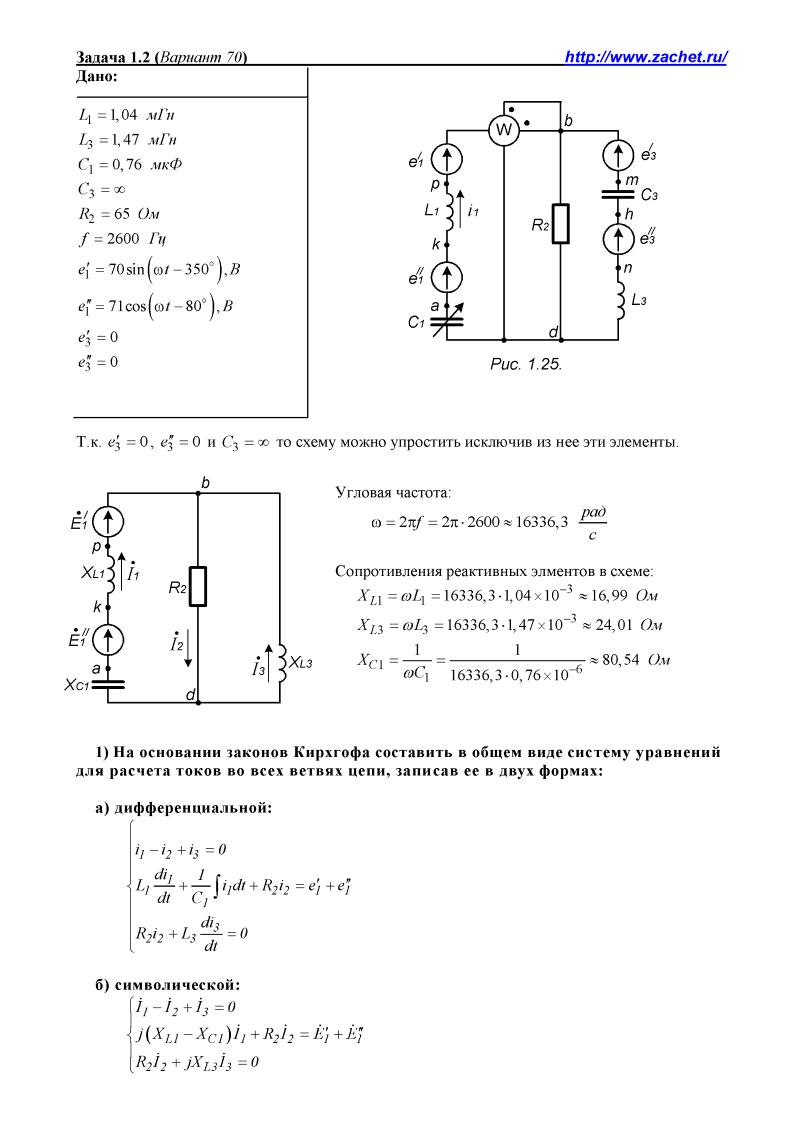 Линейные электрические цепи в установившемся синусоидальном режиме методичка