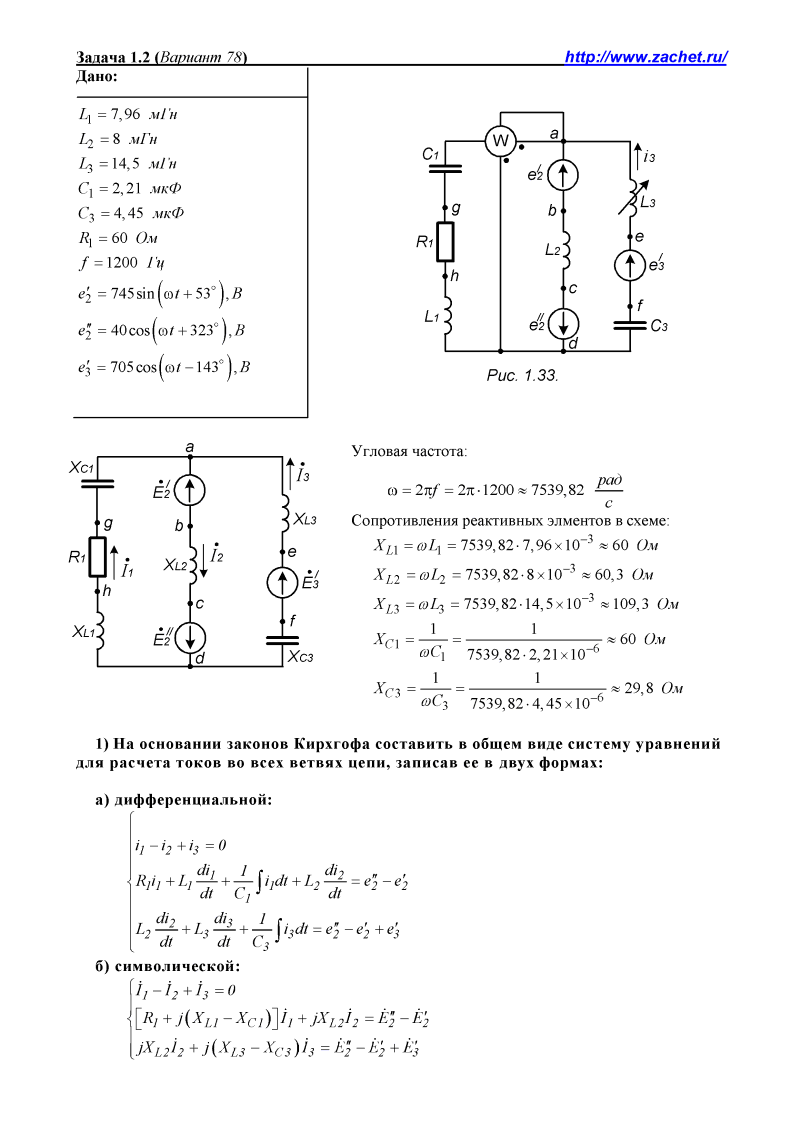Решебник контрольных по электротехнике