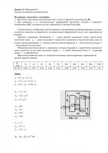 Решение задачи 4.1, вариант 84, Л.А.Бессонов, ТОЭ