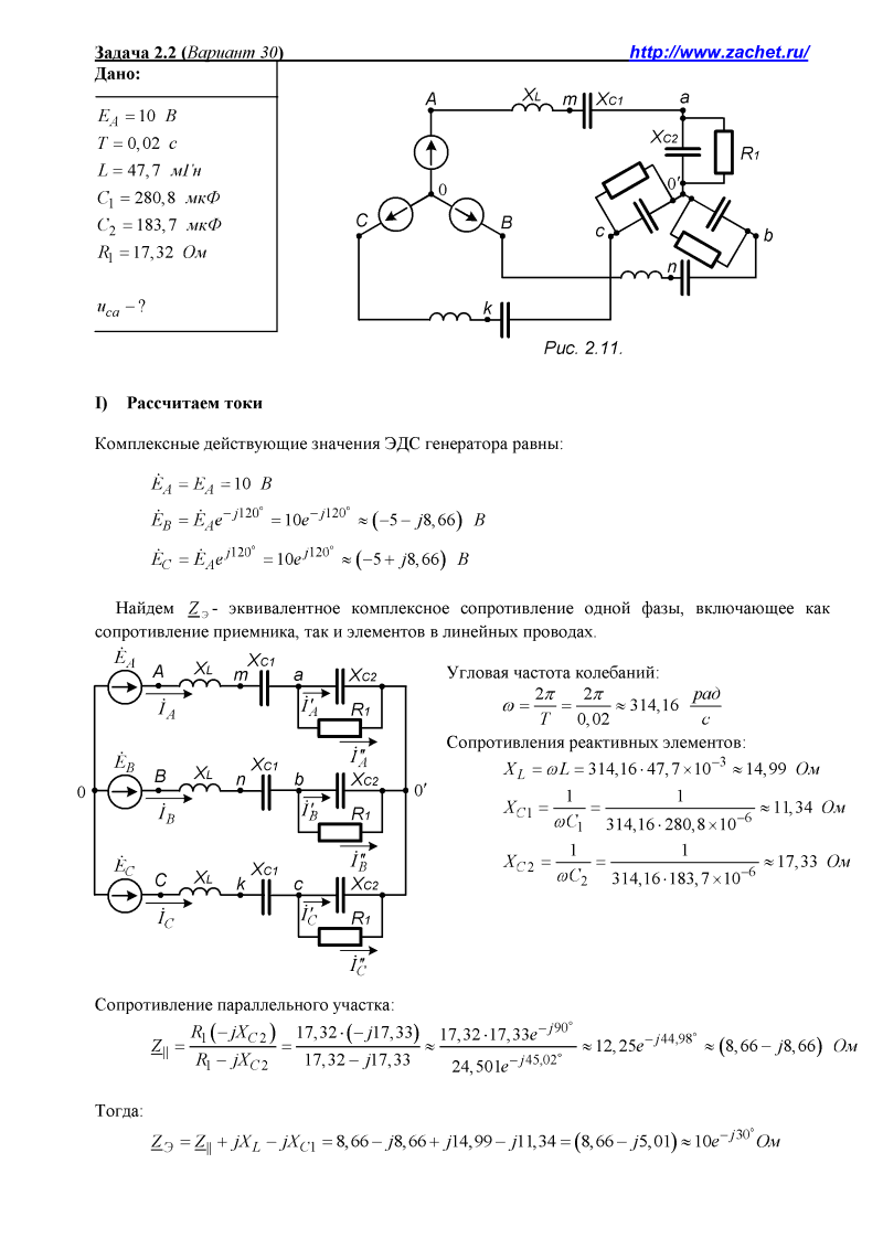 К по решебник электротехнике задачнику