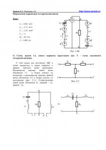 Решение задачи 2.1, вариант 44, Л.А.Бессонов, ТОЭ