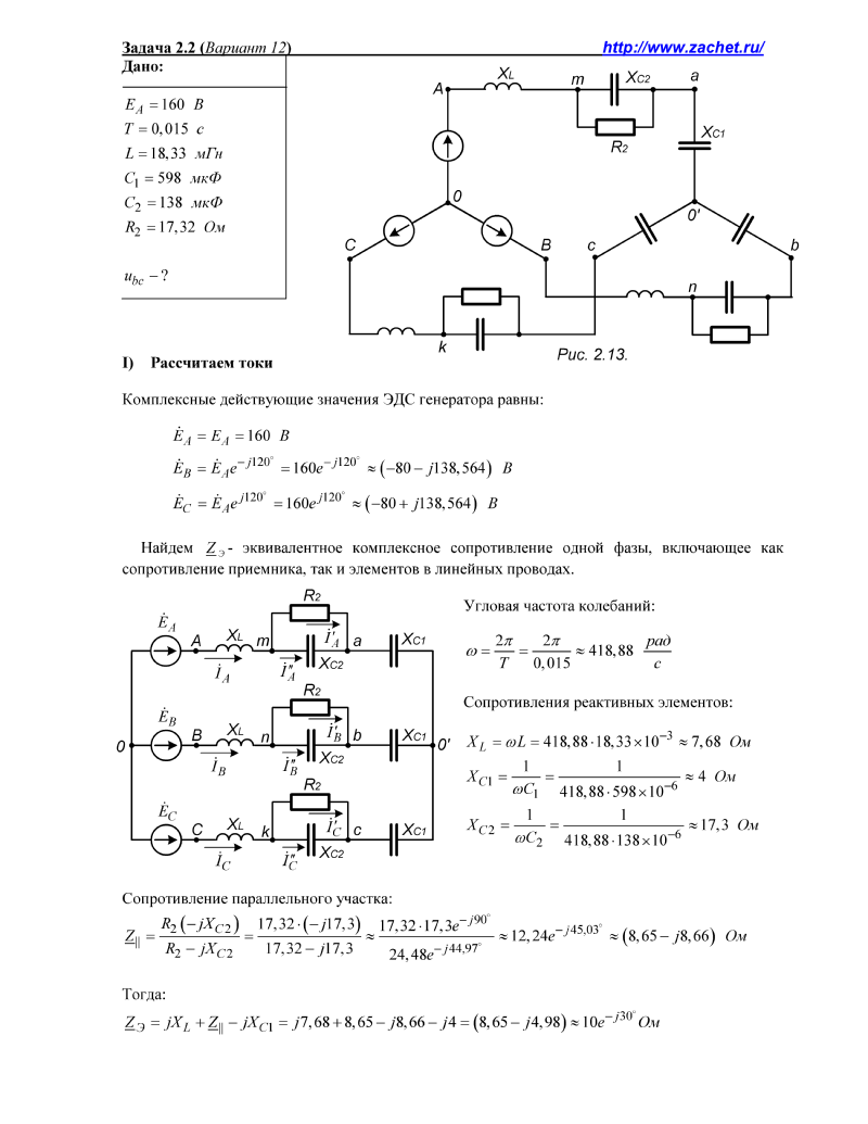 решебник по теоретическим основам электротехники
