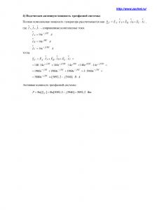 Решение задачи 2.2, вариант 17, Л.А.Бессонов, ТОЭ