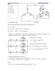 Решение задачи 2.2, вариант 18, Л.А.Бессонов, ТОЭ