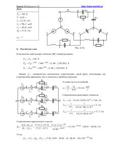 Решение задачи 2.2, вариант 32, Л.А.Бессонов, ТОЭ