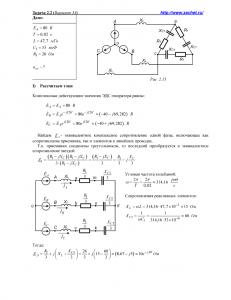 Решение задачи 2.2, вариант 34, Л.А.Бессонов, ТОЭ