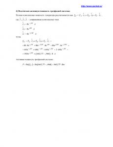 Задача 2.2, вариант 34, Л.А.Бессонов, ТОЭ