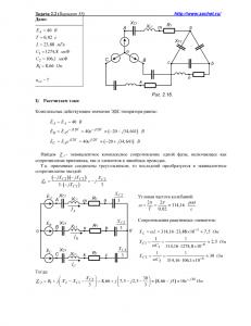 Решение задачи 2.2, вариант 35, Л.А.Бессонов, ТОЭ