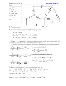 Решение задачи 2.2, вариант 56, Л.А.Бессонов, ТОЭ