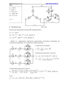 Решение задачи 2.2, вариант 58, Л.А.Бессонов, ТОЭ