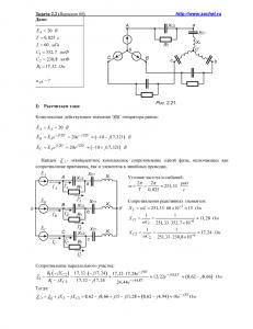 Решение задачи 2.2, вариант 60, Л.А.Бессонов, ТОЭ
