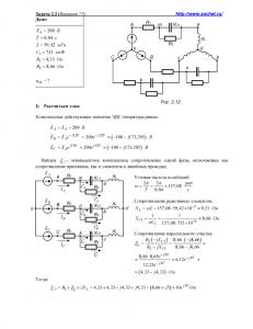 Решение задачи 2.2, вариант 71, Л.А.Бессонов, ТОЭ