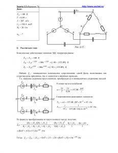 Решение задачи 2.2, вариант 76, Л.А.Бессонов, ТОЭ