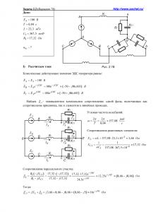 Решение задачи 2.2, вариант 78, Л.А.Бессонов, ТОЭ