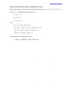 Задача 2.2, вариант 80, Л.А.Бессонов, ТОЭ