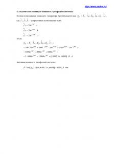 Решение задачи 2.2, вариант 91, Л.А.Бессонов, ТОЭ