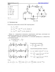 Решение задачи 2.2, вариант 95, Л.А.Бессонов, ТОЭ