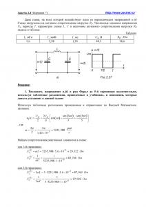 Решение задачи 2.3, вариант 7, Л.А.Бессонов, ТОЭ