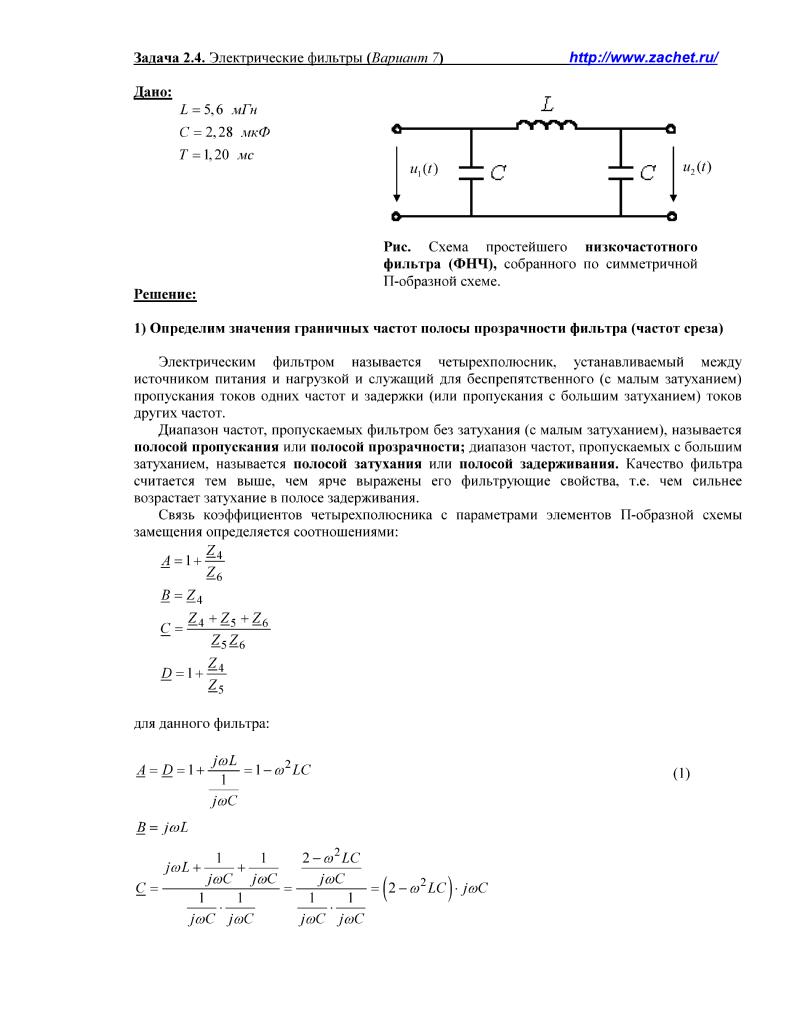 работа по тоэ цепи с управляемыми источниками по задачнику теоретические основы электротехники: методические