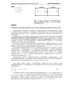 Решение задачи 2.4, вариант 70, Л.А.Бессонов, ТОЭ