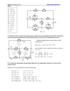 Решение задачи 1.1, вариант 6, Л.А.Бессонов, ТОЭ