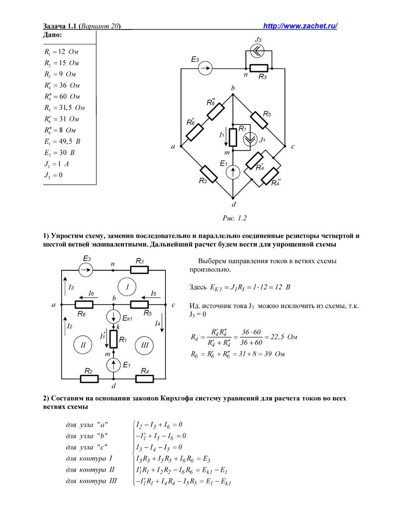 Сборник задач по электротехнике решения примеры решения задач методом наименьших квадратов