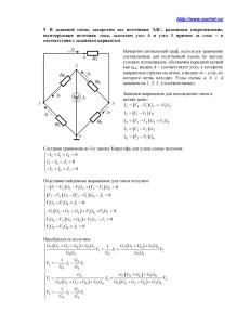 Решение факультативных пунктов задачи 1.1, вариант 20, Л.А.Бессонов, ТОЭ