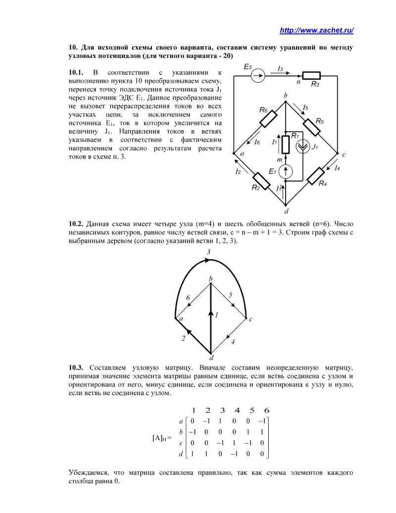 ргр по тоэ №3 28 схема