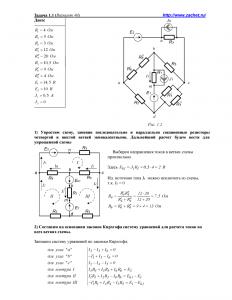 Решение задачи 1.1, вариант 40, Л.А.Бессонов, ТОЭ