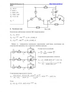 Решение задачи 2.2, вариант 19, Л.А.Бессонов, ТОЭ
