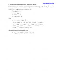 Задача 2.2, вариант 19, Л.А.Бессонов, ТОЭ