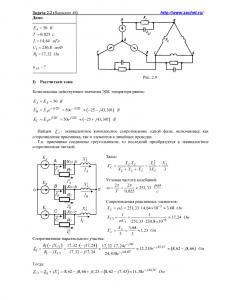 Решение задачи 2.2, вариант 48, Л.А.Бессонов, ТОЭ