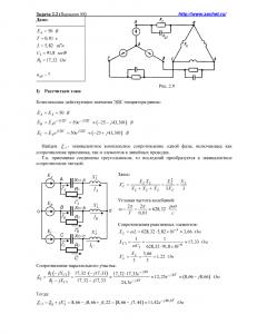 Решение задачи 2.2, вариант 88, Л.А.Бессонов, ТОЭ
