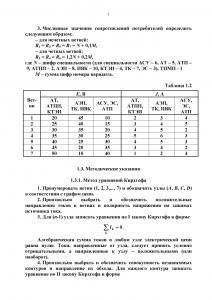 Решебник контрольной работы №1 по ОТЦ, Расчет цепей с источниками постоянных воздействий, ПГНИУ (ПГТУ)