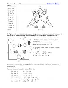 Решение задачи 1.1, вариант 24, Л.А.Бессонов, ТОЭ