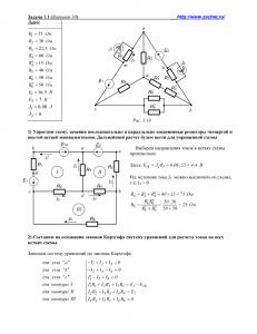 Решение задачи 1.1, вариант 30, Л.А.Бессонов, ТОЭ