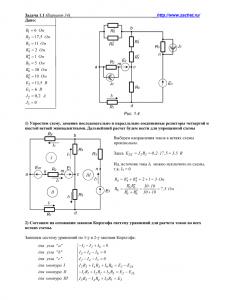 Решение задачи 1.1, вариант 34, Л.А.Бессонов, ТОЭ