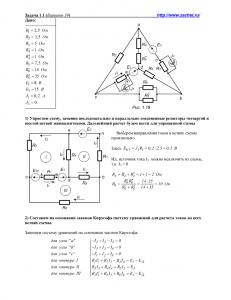 Решение задачи 1.1, вариант 39, Л.А.Бессонов, ТОЭ