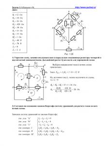 Решение задачи 1.1, вариант 48, Л.А.Бессонов, ТОЭ